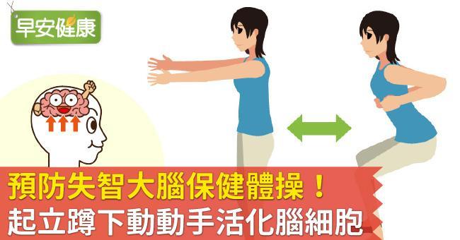 預防失智大腦保健體操!起立蹲下動動手活化腦細胞