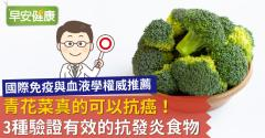青花菜真的可以抗癌!3種驗證有效的抗發炎食物