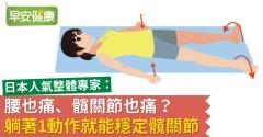 腰也痛、髖關節也痛?躺著1動作就能穩定髖關節