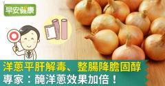 洋蔥平肝解毒、整腸降膽固醇,專家:醃洋蔥效果加倍!