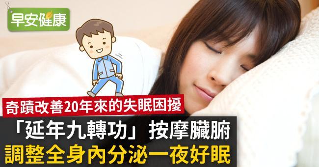 「延年九轉功」按摩臟腑,調整全身內分泌一夜好眠
