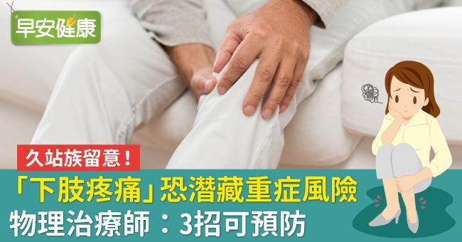 久站族留意!「下肢疼痛」恐潛藏重症風險物理治療師:3招可預防