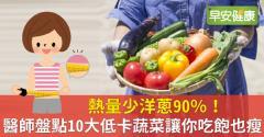 熱量少洋蔥90%!醫師盤點10大低卡蔬菜讓你吃飽也瘦