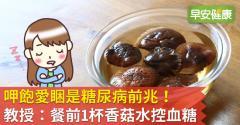 呷飽愛睏是糖尿病前兆!教授:餐前1杯香菇水控血糖