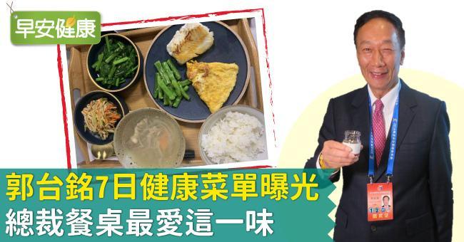 郭台銘7日健康菜單曝光!總裁餐桌最愛這一味