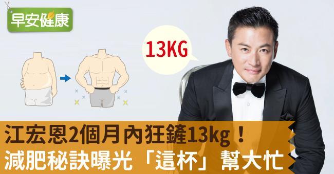江宏恩2個月內狂鏟13kg!減肥秘訣曝光「這杯」幫大忙