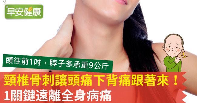 頸椎骨刺讓頭痛下背痛跟著來!1關鍵遠離全身病痛