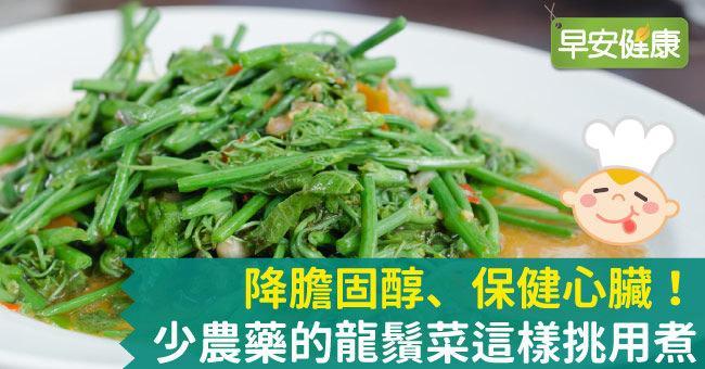 降膽固醇、保健心臟!少農藥的龍鬚菜這樣挑用煮
