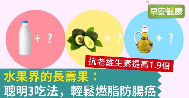 水果界的長壽果:聰明3吃法,輕鬆燃脂防腸癌