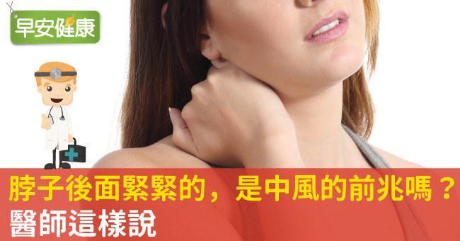 脖子後面緊緊的,是中風的前兆嗎?醫師這樣說