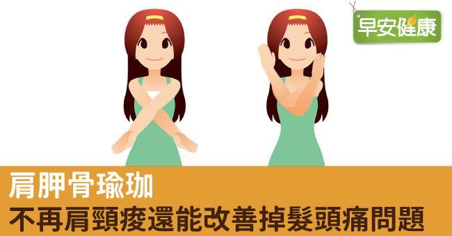 肩胛骨瑜珈,不再肩頸痠還能改善掉髮頭痛問題