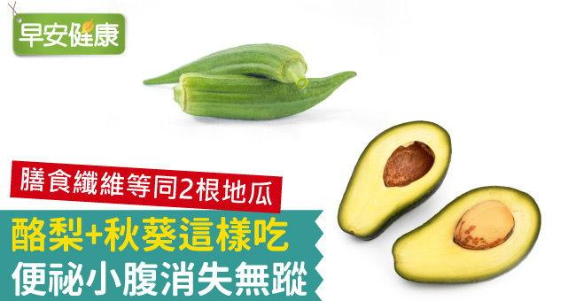 酪梨料理+秋葵這樣吃,便祕小腹消失無蹤