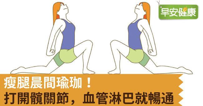 瘦腿晨間瑜珈!打開髖關節,血管淋巴就暢通