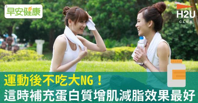 運動後不吃大NG!這時補充蛋白質增肌減脂效果最好