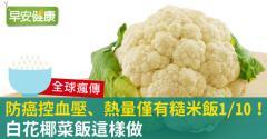 防癌控血壓、熱量僅有糙米飯1/10!白花椰菜飯這樣做
