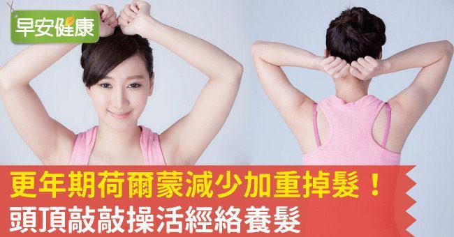 更年期荷爾蒙減少加重掉髮!頭頂敲敲操活經絡養髮