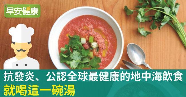 地中海飲食抗發炎、防糖尿病!就喝這一碗湯