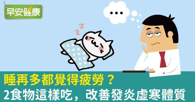 睡再多都覺得疲勞?2食物這樣吃,改善發炎虛寒體質