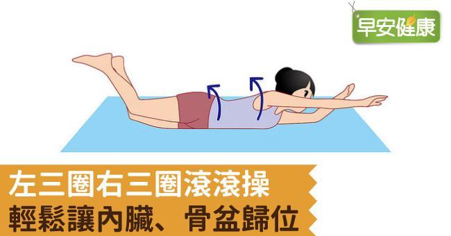 左三圈右三圈滾滾操,輕鬆讓內臟、骨盆歸位!