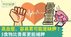 高血壓、容易累可能是缺鉀!5食物比香蕉更能補鉀