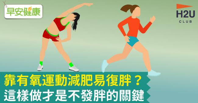 靠有氧運動減肥易復胖?這樣做才是不發胖的關鍵