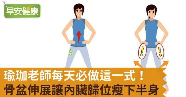 瑜珈老師每天必做這一式!骨盆伸展讓內臟歸位瘦下半身