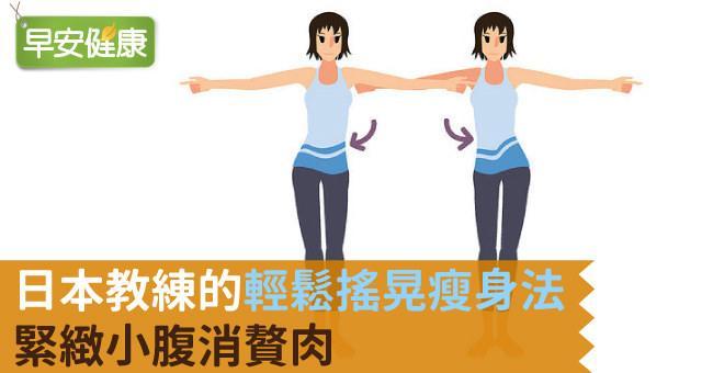 日本教練的「輕鬆搖晃瘦身法」,緊緻小腹消贅肉
