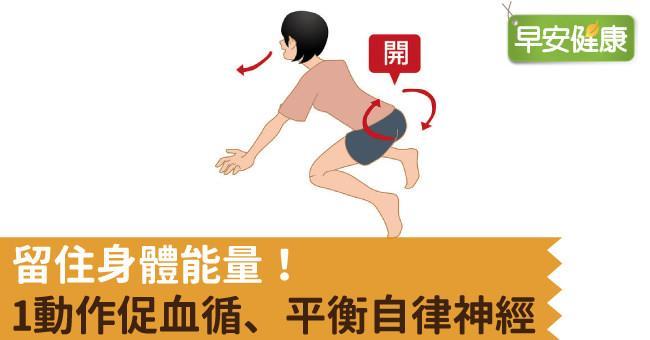 留住身體能量!1動作促血循、平衡自律神經