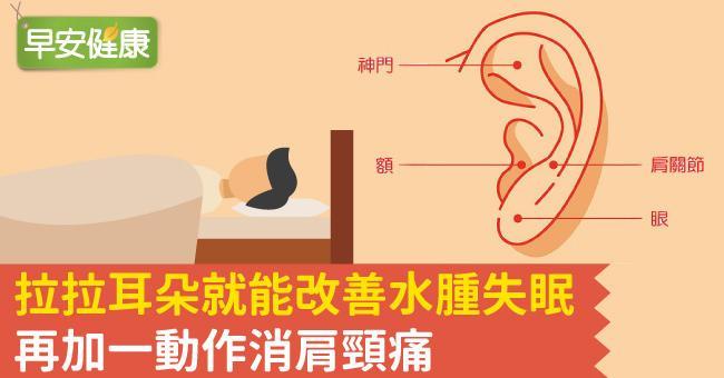 拉拉耳朵就能改善水腫失眠,再加一動作消肩頸痛