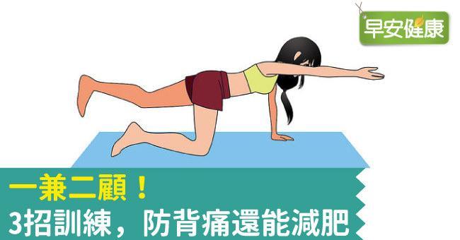 一兼二顧!3招訓練,防背痛還能減肥