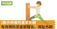 1動作伸展阿基里斯腱,有效預防足底筋膜炎、拇趾外翻