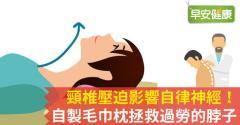 頸椎壓迫影響自律神經!自製毛巾枕拯救過勞的脖子