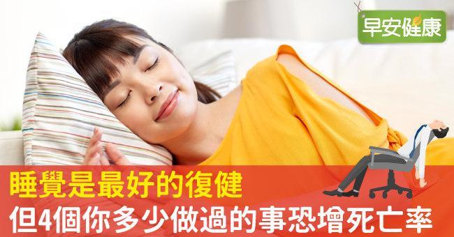 睡覺是最好的復健,但4個你多少做過的事恐增死亡率