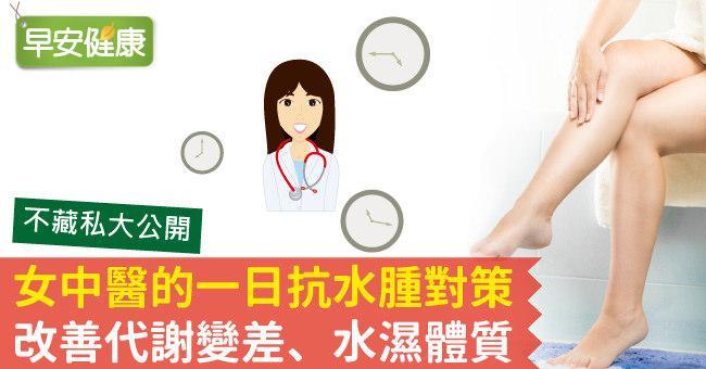 女中醫的一日抗水腫對策,改善代謝變差、水濕體質