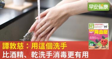 洗手是最好的自保,譚敦慈:用這個比酒精、乾洗手消毒更有用