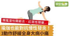 瑜珈也能對抗慢性發炎!3動作舒緩全身大病小痛