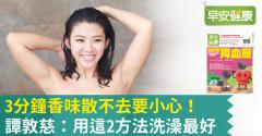 3分鐘香味散不去要小心!譚敦慈:用這2方法洗澡最好