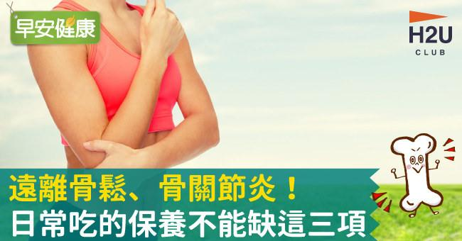 遠離骨鬆、骨關節炎!日常吃的保養不能缺這三項