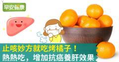 止咳妙方就吃烤橘子!熱熱吃,增加抗癌養肝效果