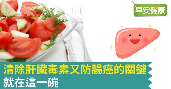 清除肝臟毒素又防腸癌的關鍵,就在這一碗