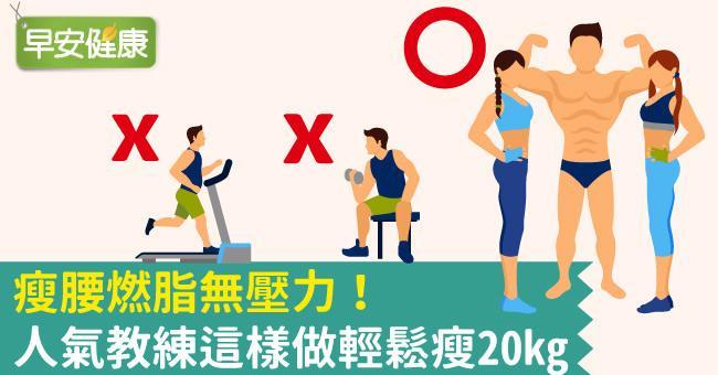 瘦腰燃脂無壓力!人氣教練這樣做輕鬆瘦20kg
