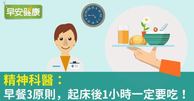 精神科醫:早餐3原則,起床後1小時一定要吃!