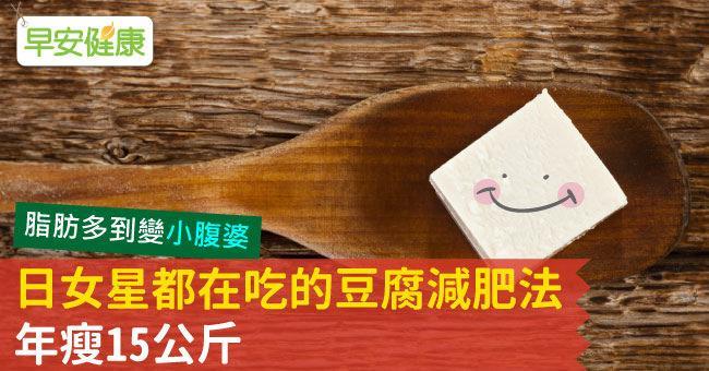 日女星都在吃的豆腐減肥法,年瘦15公斤