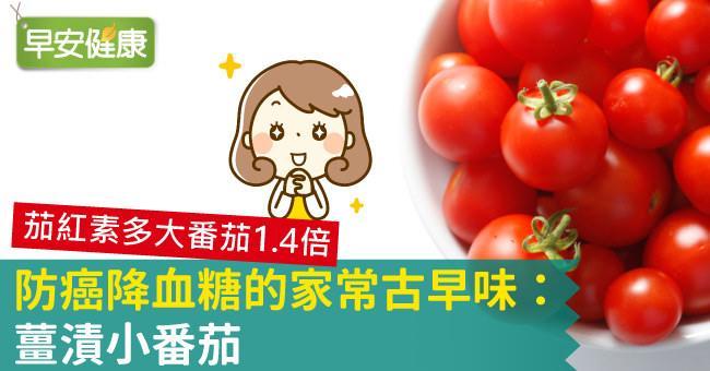 防癌降血糖的家常古早味:薑漬小番茄