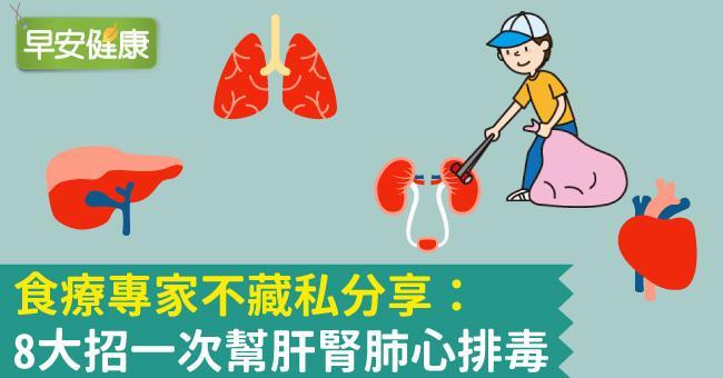 食療專家不藏私分享:8大招一次幫肝腎肺心排毒