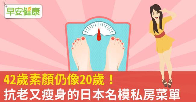 42歲素顏仍像20歲!抗老又瘦身的日本名模私房菜單