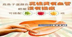 烏魚子選顏色亮橘黃有血管,輕壓沒有指痕