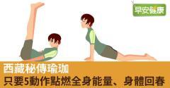 西藏秘傳瑜珈,只要5動作點燃全身能量、身體回春