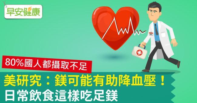 美研究:鎂可能有助降血壓!日常飲食這樣吃足鎂