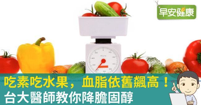 吃素吃水果,血脂依舊飆高!台大醫師教你降膽固醇